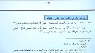 Ali BAĞCI-Katru'n-Neda Dersleri 048