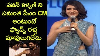 Video Samantha Speech About Pawan Kalyan & Ram Charan | Rangasthalam Vijayotsavam Event   | Sukumar | DSP MP3, 3GP, MP4, WEBM, AVI, FLV Juli 2018