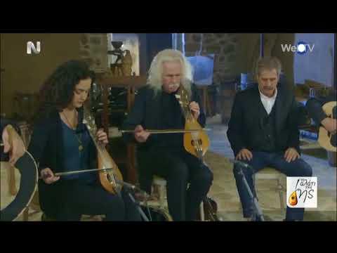 Το Αλάτι της Γης «ΤΑΞΙΔΙΑΡΗ ΛΟΓΙΣΜΕ!» Ένα μουσικό ταξίδι από την Κρήτη στις μουσικές του κόσμου»|ΕΡΤ