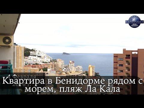 Piso con vistas al mar en Benidorm La Cala. Propiedad en España