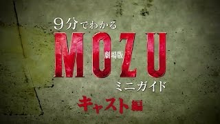 Nonton    Mozu   9                            Mozu                                     Film Subtitle Indonesia Streaming Movie Download
