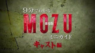 【MOZU】9分でわかる「劇場版 MOZU」ミニガイド キャスト編