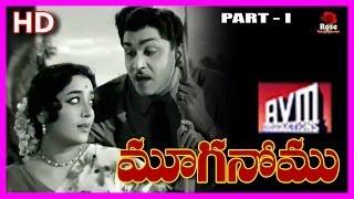 Mooga Nomu - Telugu Full Length Movie PART-1 _ ANR , Jamuna , SVR , Chittoor V.Nagaiah