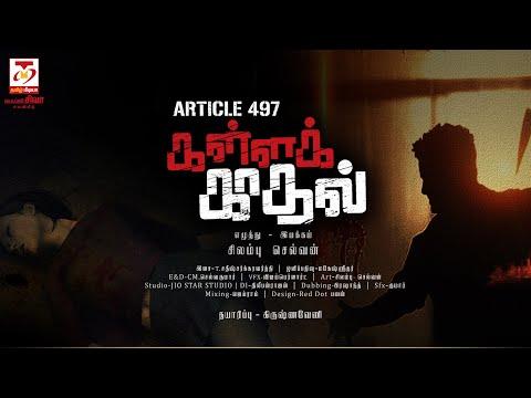 ஆர்டிகல் 497 கள்ளக் காதல்- ARTICLE 497 KALLA KATHAL SHORT FILM