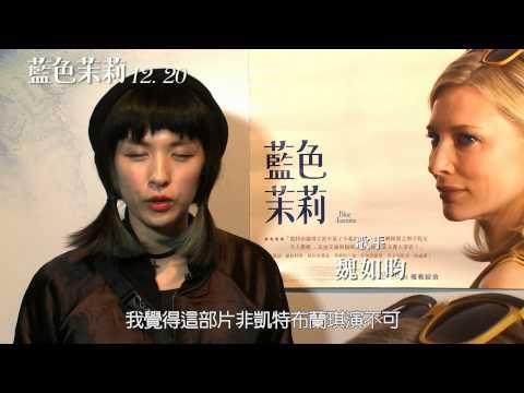 《藍色茉莉》名人推薦 12月20日上映!