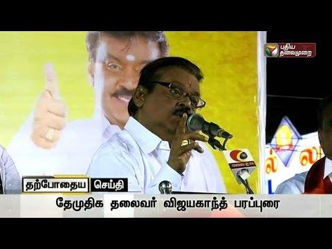 Live-Vijayakanth-speech-at-election-campaign-at-Kangeyam-Tiruppur-District