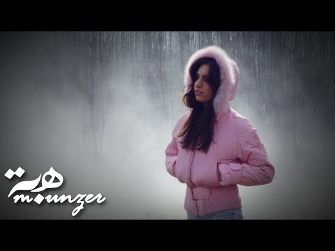 Khedni Habibi - Hiba Mounzer / هبة منذر - خدنى حبيبى (видео)