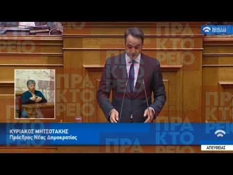 """Ομιλία Κυριάκου Μητσοτάκη(Συζήτηση επί του πορίσματος για την υπόθεση"""" NOVARTIS"""")(18/05/2018)"""