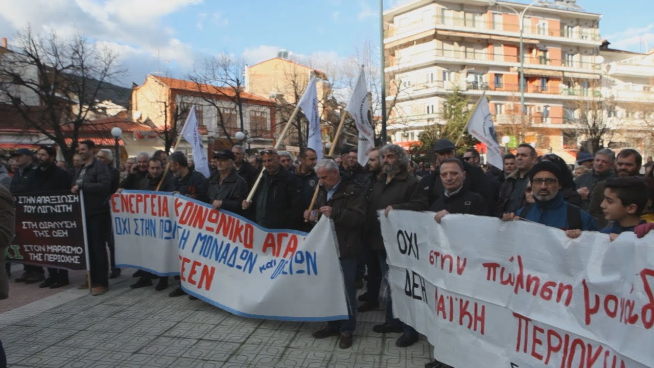 Συλλαλητήριο διαμαρτυρίας στη Φλώρινα ενάντια στην πώληση μονάδων της ΔΕΗ