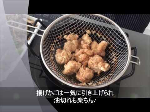 ラバーゼの鉄揚げ鍋