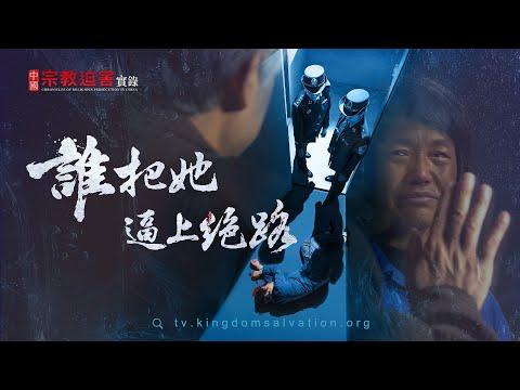 十字架在中國《中國宗教迫害實錄》誰把她逼上絕路