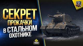Стальной Охотник - Прокачка в Режиме (СЕКРЕТ)