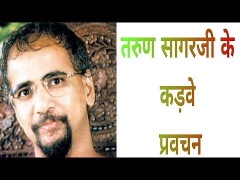 Maharaj - Kadve Pravachan Tarun Sagar ji, tarun sagar maharaj kadve pravachan, tarun sagar maharaj kadve pravachan in hindi, tarun sagar kadve pravachan mp3 download, muni tarun sagar kadve pravachan in hindi.