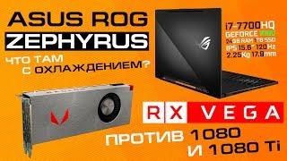 Хотели сделать «мобильный выпуск» - про ноутбук ASUS ROG Zephyrus, который удалось опробовать в деле, и грядущий ноутбук Acer Predator X21, который нам опробовать в деле предложили. А получилось шире – и про новые Core i9, и про первые тесты и бенчмарки AMD Radeon RX Vega 64 (в версия Air Cooled и Water Cooled) против GTX 1070, GTX 1080 и GTX 1080 Ti. Ну и, конечно, наши впечатления от ASUS ROG Zephyrus – про его систему охлаждения поговорили с оверклокером Slamms (Влад Захаров), а про дизайн Max-Q (что это, вообще, такое) с сотрудником Nvidia, одним из создателей Whisper Mode Олегом Шкодой. Выпуск получился большим, но, надеемся, что вам будет интересно его смотреть.