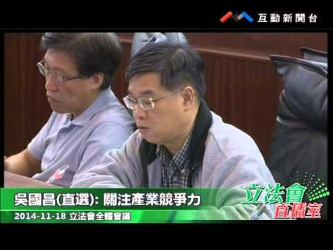吳國昌20141118立法會全體會議