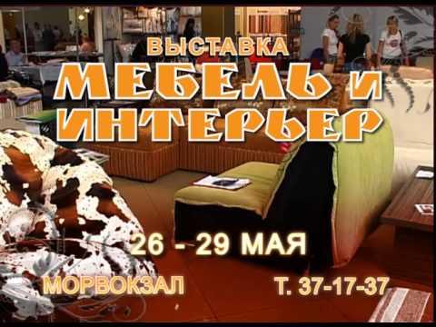 Выставка МЕБЕЛЬ и ИНТЕРЬЕР 26-29 мая в Одессе