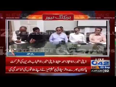 میئر لاہور کی زیر صدارت اجلاس