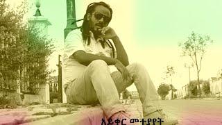 Elias Asefa - Gize (ጊዜ) - New Ethiopian Music 2015