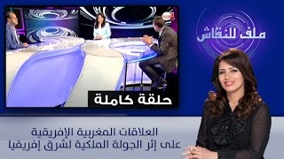 ملف للنقاش : آفاق العلاقات المغربية الإفريقية