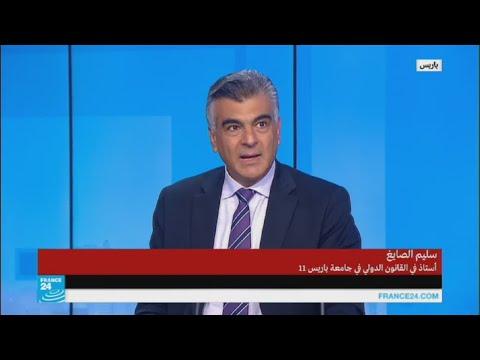 العرب اليوم - شاهد: عن الفرق بين أميركا وفرنسا في الساحة الدولية