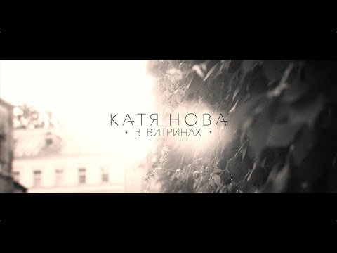 Катя Нова – В витринах