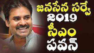 సీఎం సీటు నాదే - AP CM Pawan Kalyan - Janasena Survey On 2019 Elections - Katamarayudu Trailer