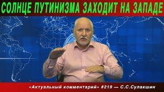 АК #219 «Солнце путинизма заходит на Западе» Степан Сулакшин