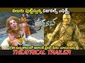 Sarabha Telugu Movie Trailer