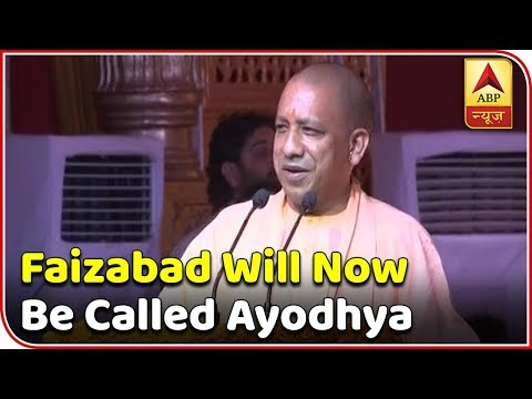 Faizabad Will Now Be Called Ayodhya, Says CM Yogi | 2019 Kaun Jeetega | ABP News