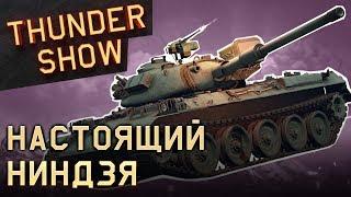 Thunder Show: Настоящий ниндзя