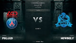 PSG.LGD vs Newbee.Y, Game 1, CN Qualifier The Chongqing Major