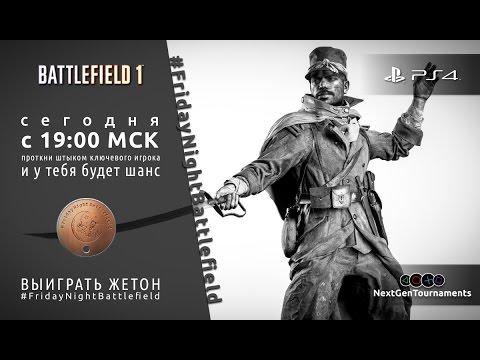 #FridayNightBattlefield / Battlefield 1 / EA Russia / 21.04.2017 / Livestream / Часть 2