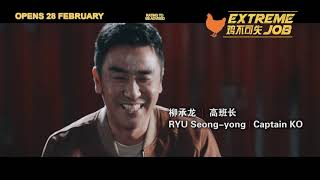 EXTREME JOB 鸡不可失 - Behind The Scenes of Extreme Job - Opens 28 February in Singapore