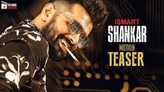 Ismart Shankar Motion TEASER | Ram Pothineni | Puri Jagannadh | Charmi | 2019 Latest Telugu Teasers