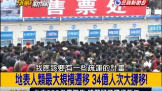 2013.02.08【挑戰新聞】日抗議中雷達鎖定 北京:日方刻意炒作!