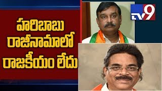 Video Nothing political about MP Haribabu vacating AP BJP Chief post - Vishnu Kumar Raju  - TV9 MP3, 3GP, MP4, WEBM, AVI, FLV April 2018