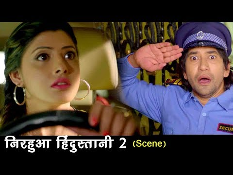 Video Nirahua - Sanchita Banarji - Comedy Scene - Comedy Scene From Bhojpuri Movie Nirhuaa Hindustani 2 download in MP3, 3GP, MP4, WEBM, AVI, FLV January 2017