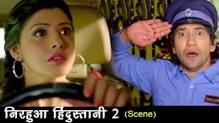 Video Nirahua - Sanchita Banarji - Comedy Scene - Comedy Scene From Bhojpuri Movie Nirhuaa Hindustani 2 download in MP3, 3GP, MP4, WEBM, AVI, FLV January 2017
