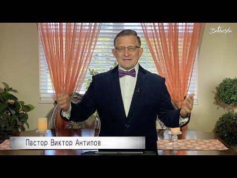 ОПРОС МАТЕРЕЙ ОБ ИХ НУЖДАХ. Пастор Виктор Антипов