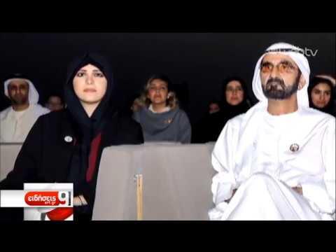 Η ιστορία της εξαφανισμένης πριγκίπισσας των Αραβικών Εμιράτων | 04/12/18 | ΕΡΤ