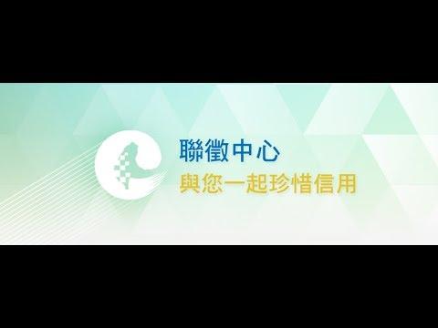 聯徵中心民眾服務簡介_2018年12月