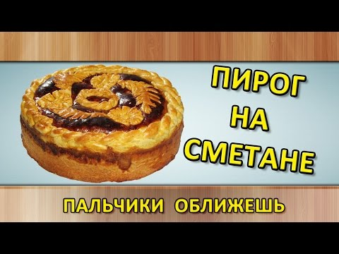 Вкусный пирог на сметане рецепт