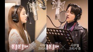 Video Samuel Kim and Kriesha Chu teaming up to sing a song for webtoon 'Pink Pinky' OST MP3, 3GP, MP4, WEBM, AVI, FLV Juni 2018