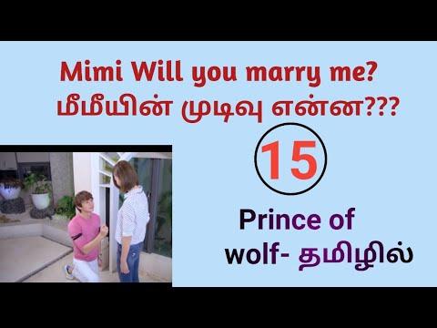 Prince of wolf episode 15, A triangle love story முற்றிலும் வேறுபட்ட காதல் கதை, Tamil explanation