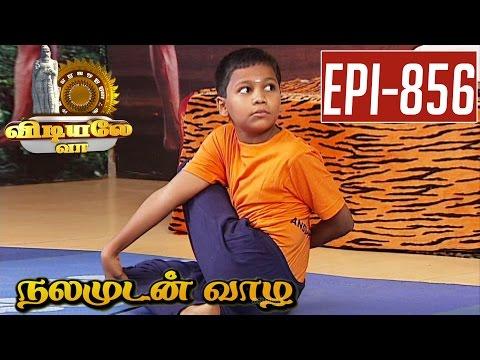Arthamathendasana-Vidiyale-Vaa-Epi-856-Nalamudan-vaazha-29-08-2016