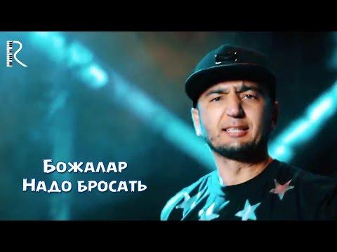 Божалар - Надо бросать (Оffiсiаl Мusiс Vidео) - DomaVideo.Ru