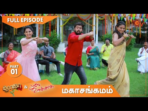 Roja & Poove Unakkaga - Mahasangamam Part 1 | Ep.53 | 15 Oct 2020 | Sun TV | Tamil Serial
