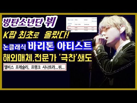 [BTS 뷔] K팝 최초! '논클래식 바리톤 아티스트'에 올랐다!  해외매체와 평론가들, 방탄소년단의 V 극찬 쇄도