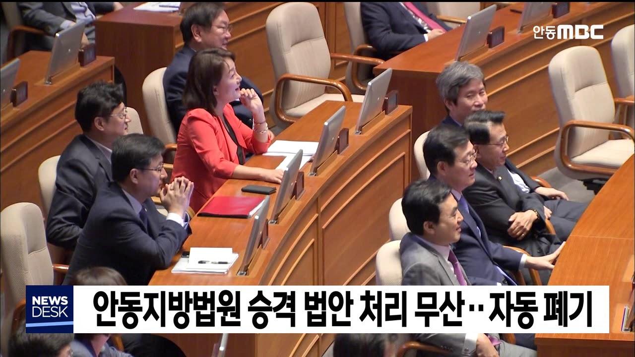 안동지방법원 승격 법안 처리 무산.. 자동 폐기