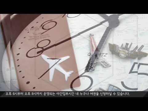 강남민원길라잡이 - 여권 발급 안내